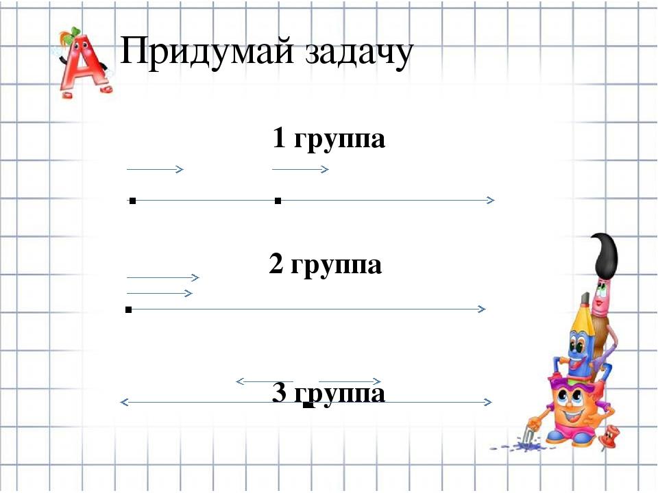 Домашнее задание Придумать задачу на движение (герои: Буратино, Карабас-Барабас)