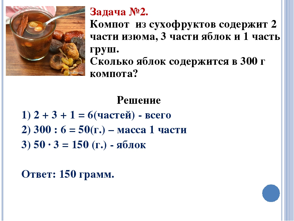 Решение 1) 2 + 3 + 1 = 6(частей) - всего 2) 300 : 6 = 50(г.) – масса 1 части...