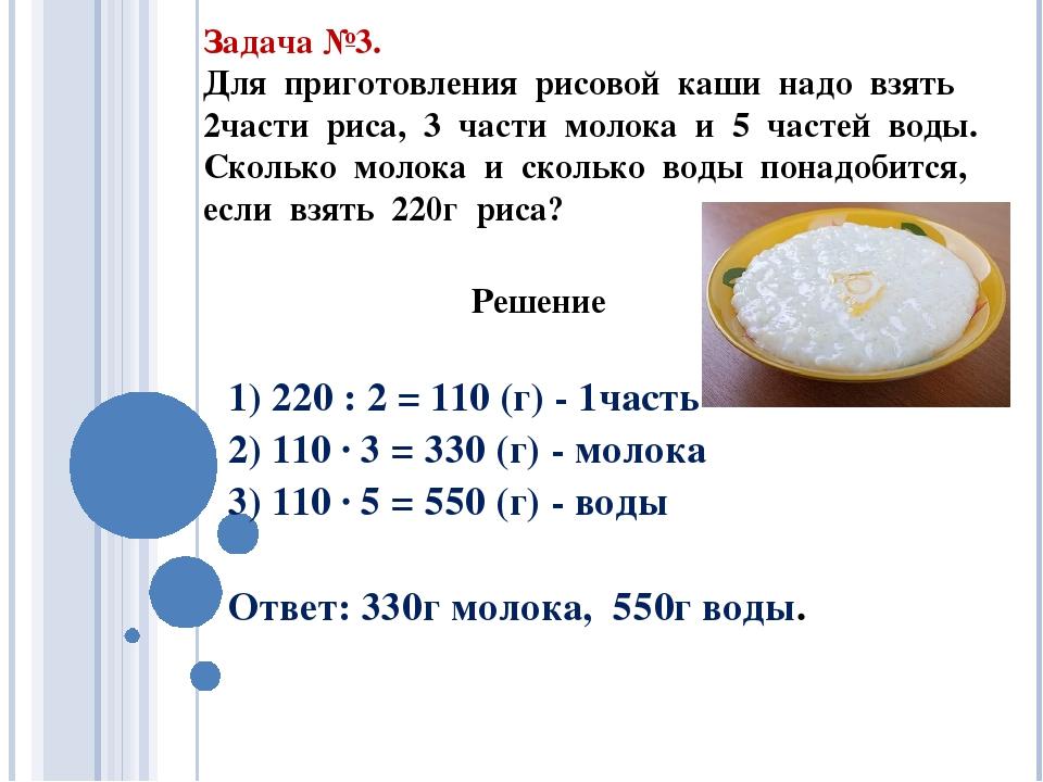 Решение 1) 220 : 2 = 110 (г) - 1часть 2) 110 · 3 = 330 (г) - молока 3) 110 ·...