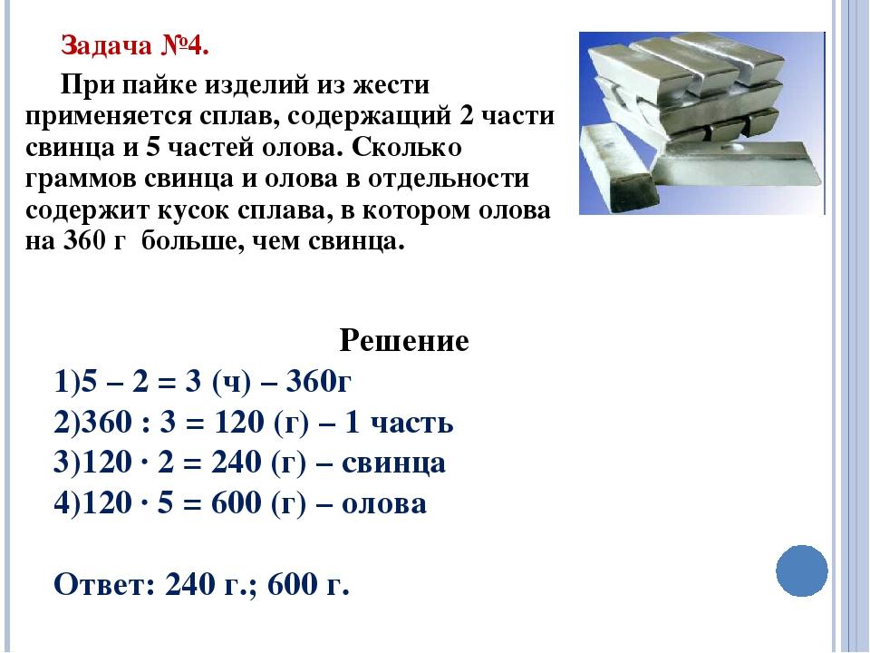 Задача №4. При пайке изделий из жести применяется сплав, содержащий 2 части с...