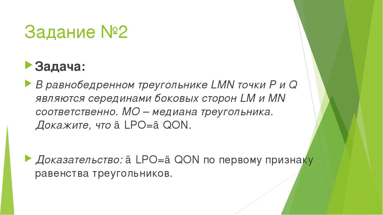 Задание №2 Задача: В равнобедренном треугольнике LMN точки P и Q являются сер...