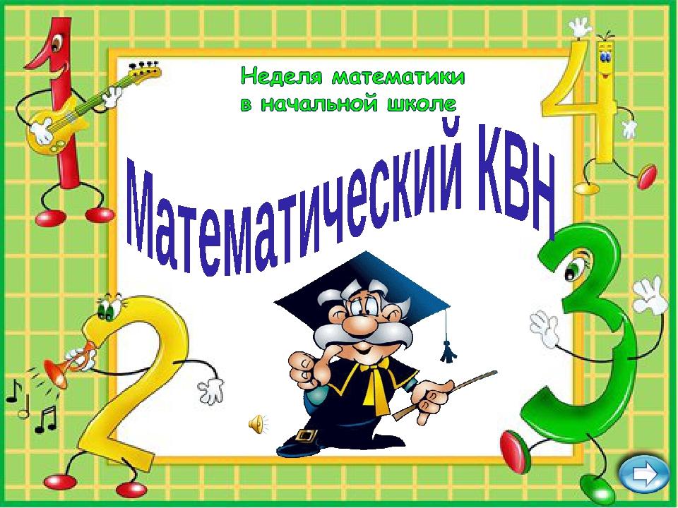 Квн по математике начальная школа презентация