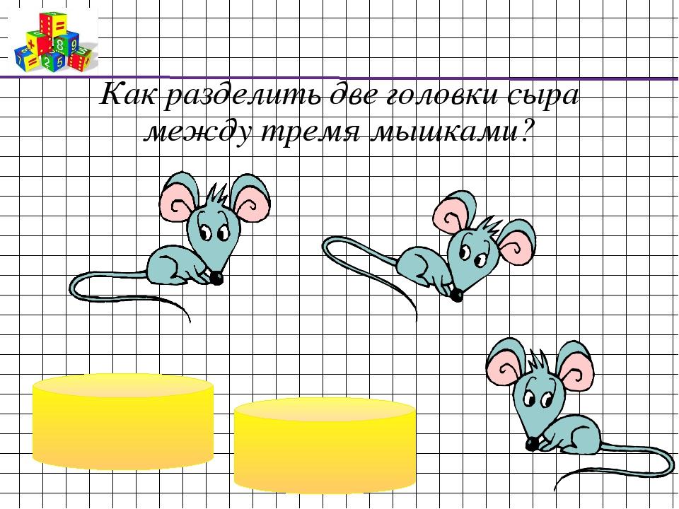 Как разделить две головки сыра между тремя мышками?