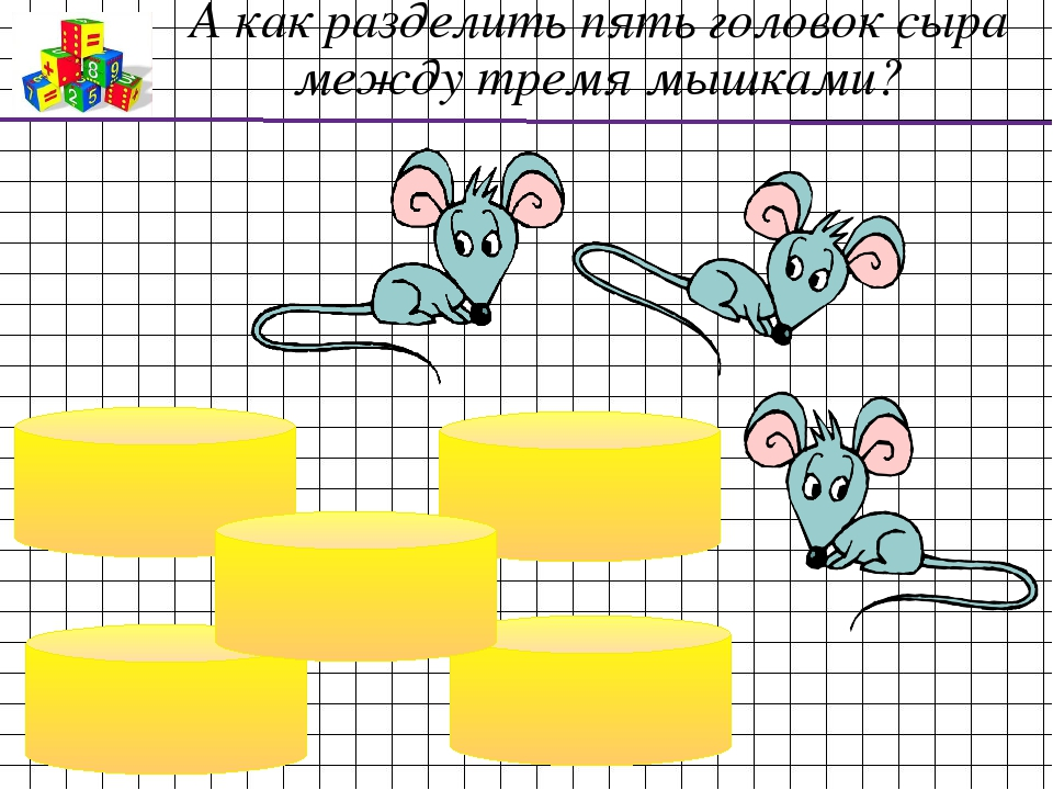 А как разделить пять головок сыра между тремя мышками?