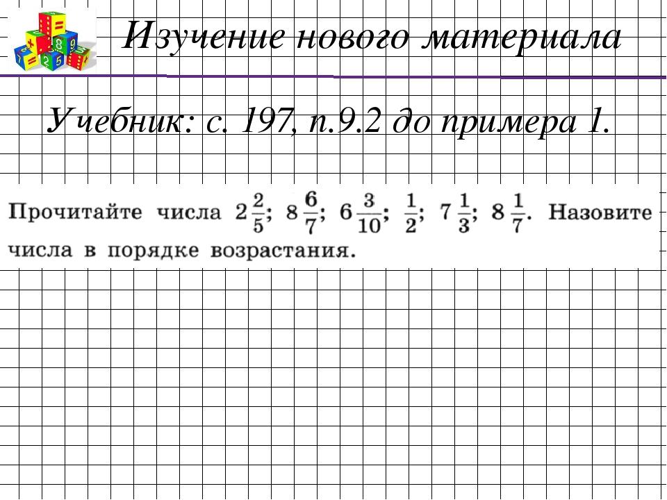 Изучение нового материала Учебник: с. 197, п.9.2 до примера 1.
