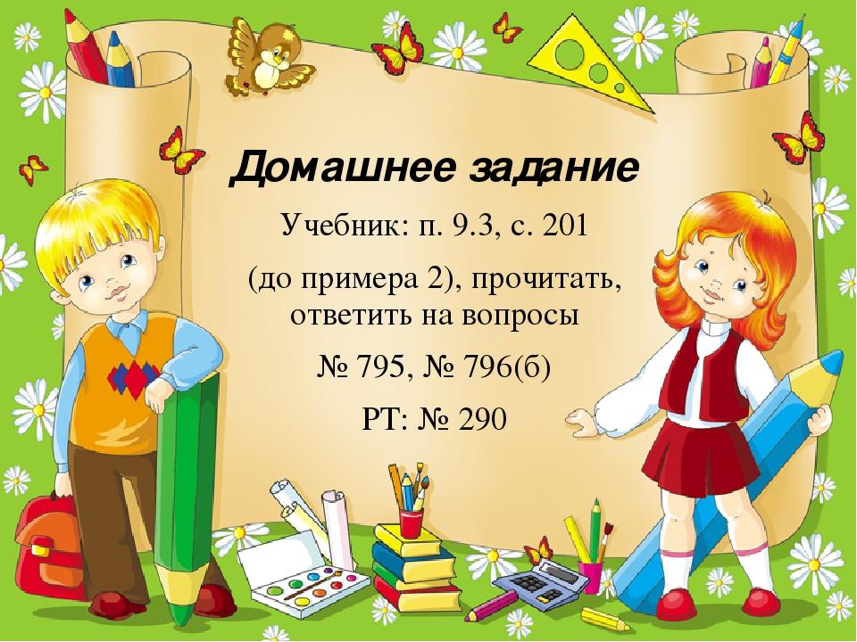 Домашнее задание Учебник: п. 9.3, с. 201 (до примера 2), прочитать, ответить...