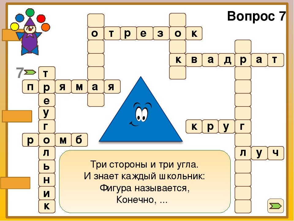 Три стороны и три угла. И знает каждый школьник: Фигура называется, Конечно,...