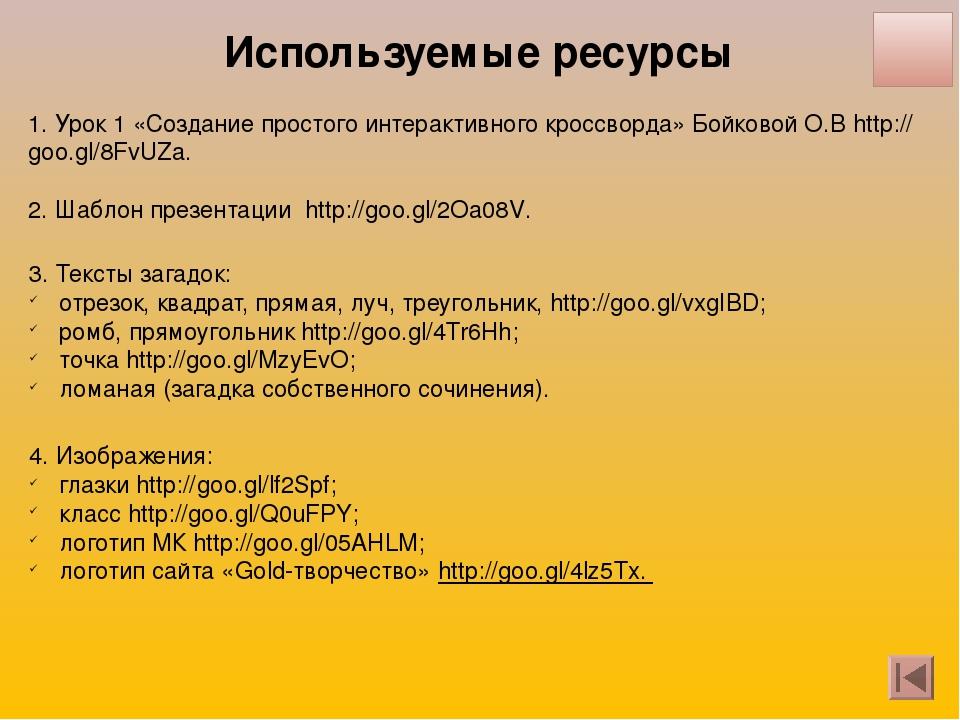 1. Урок 1 «Создание простого интерактивного кроссворда» Бойковой О.В http://g...