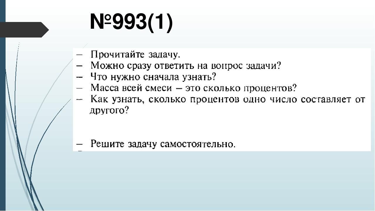 №993(1)