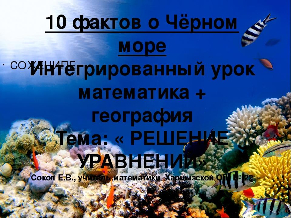 10 фактов о Чёрном море Интегрированный урок математика + география Тема: « Р...