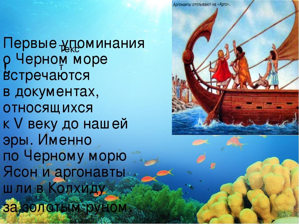 Текст Первые упоминания оЧерном море встречаются вдокументах, относящихся к...