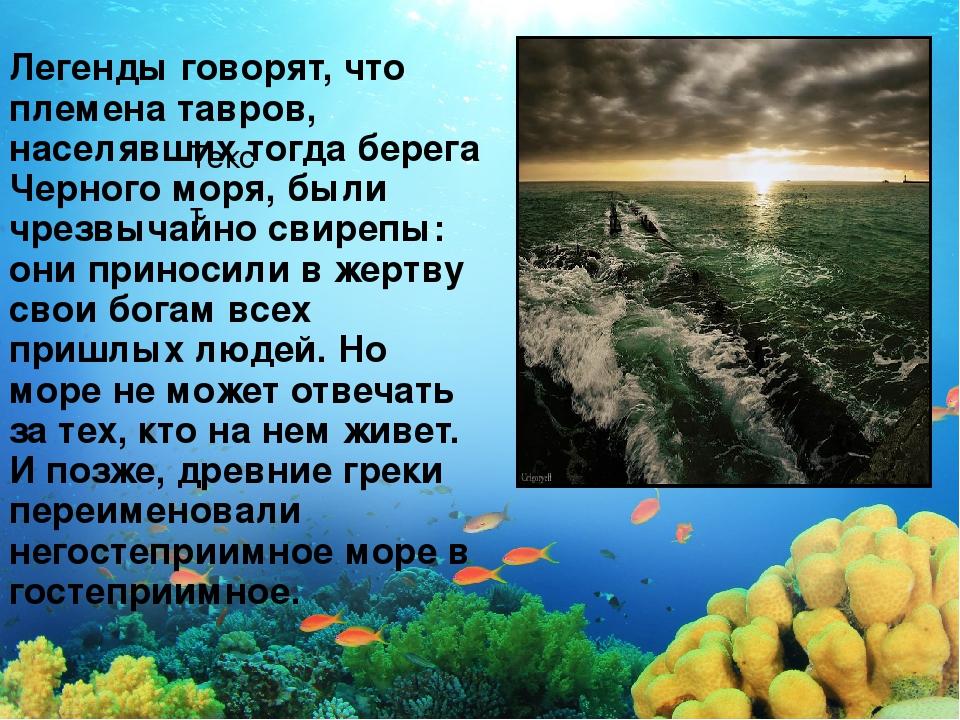 Текст Легенды говорят, что племена тавров, населявших тогда берега Черного мо...