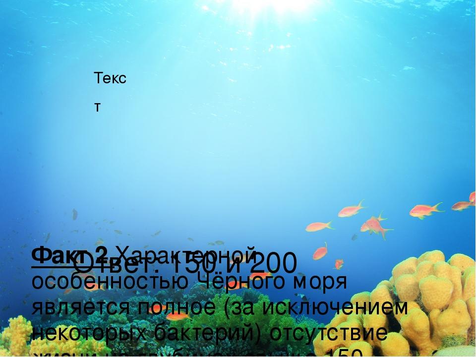 Текст Факт 2.Характерной особенностью Чёрного моря является полное (заисключ...