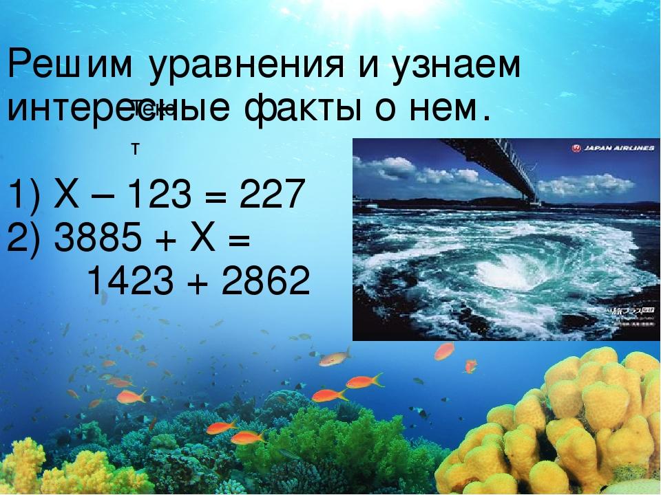 Текст Решим уравнения и узнаем интересные факты о нем. 1) Х – 123 = 227 2) 38...