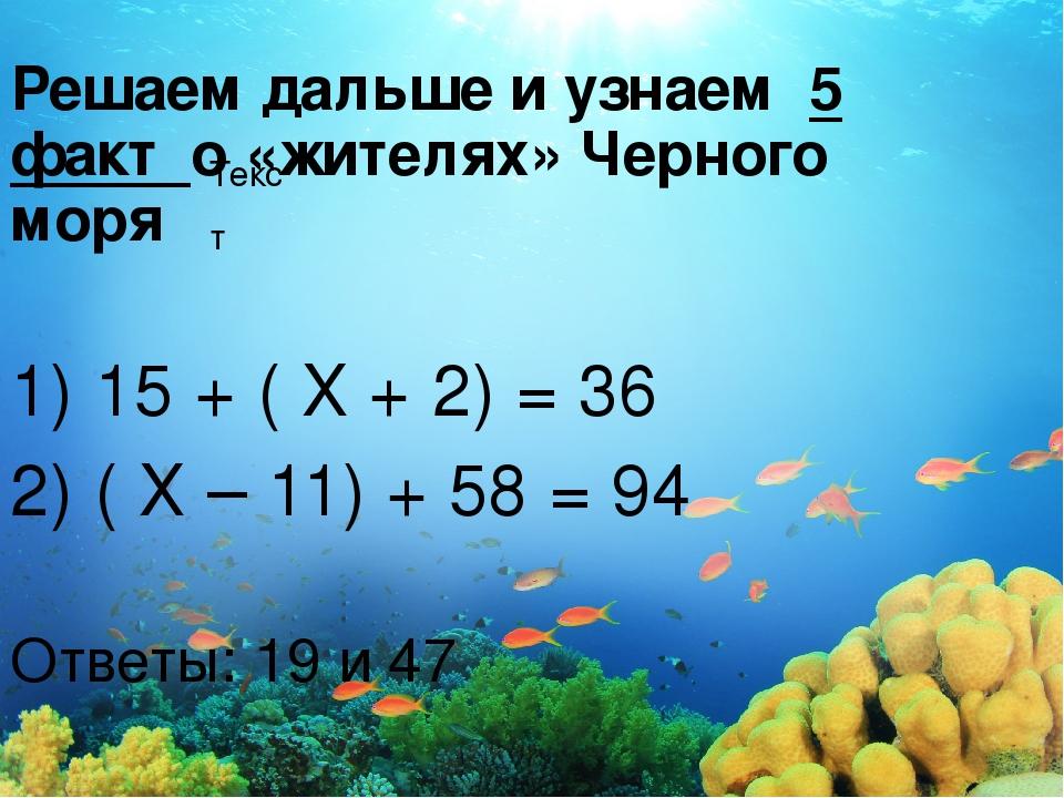 Текст Решаем дальше и узнаем 5 факт о «жителях» Черного моря 1) 15 + ( Х + 2)...