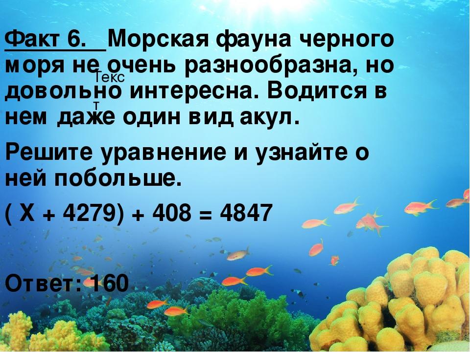 Текст Факт 6. Морская фауна черного моря не очень разнообразна, но довольно и...