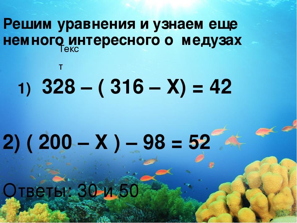 Текст Решим уравнения и узнаем еще немного интересного о медузах 328 – ( 316...