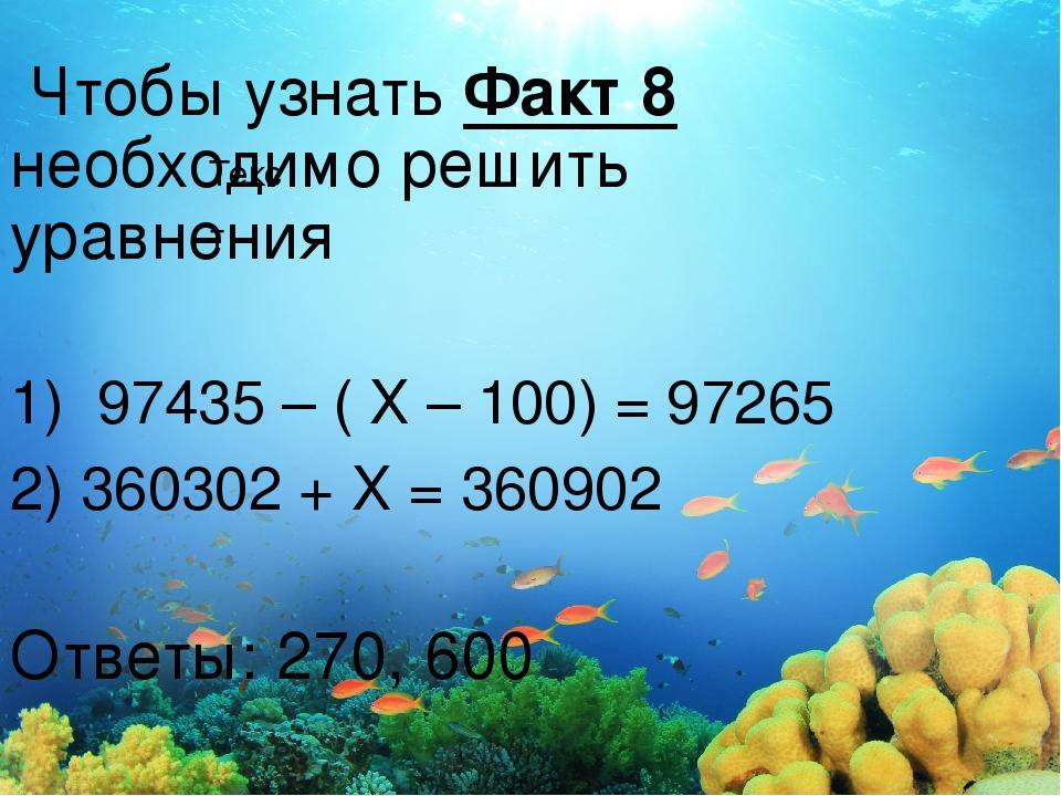 Текст Чтобы узнать Факт 8 необходимо решить уравнения 1) 97435 – ( Х – 100) =...