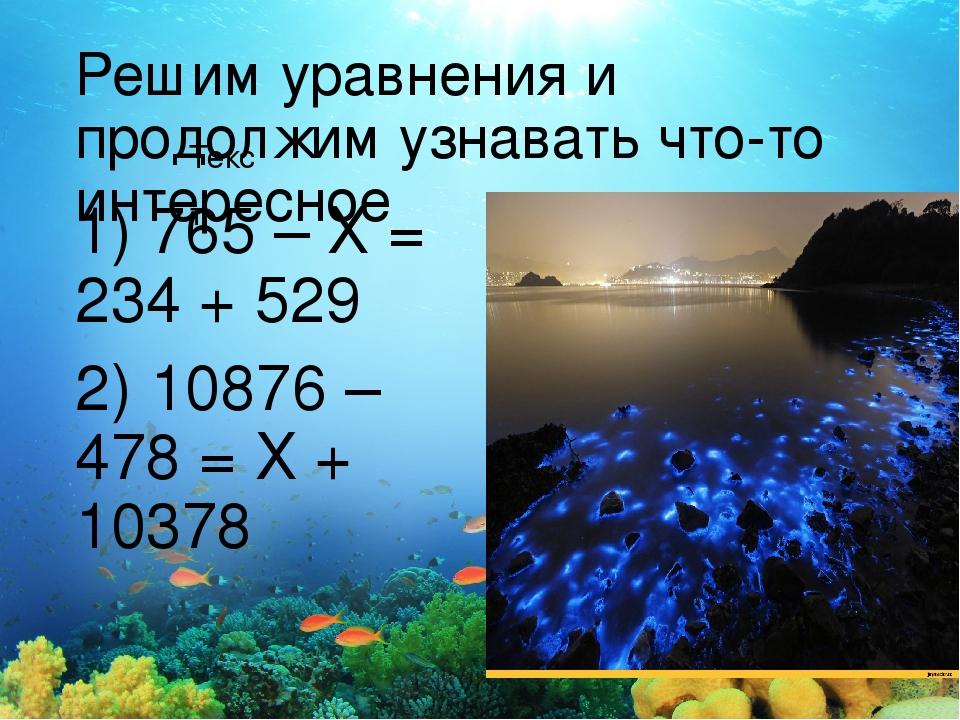 Текст Решим уравнения и продолжим узнавать что-то интересное 1) 765 – Х = 234...