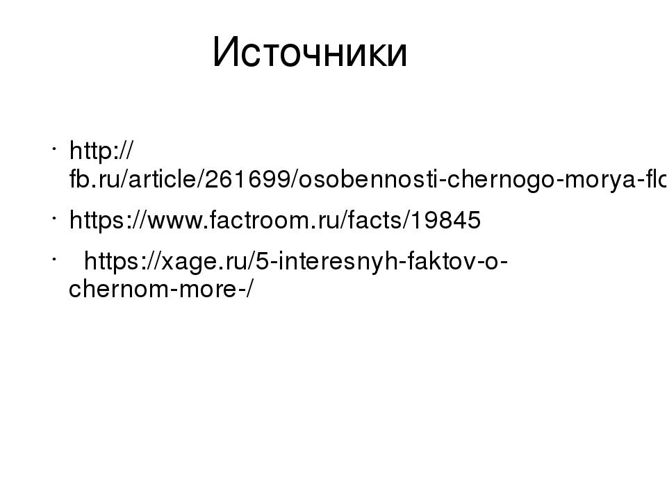 Источники http://fb.ru/article/261699/osobennosti-chernogo-morya-flora-i-faun...