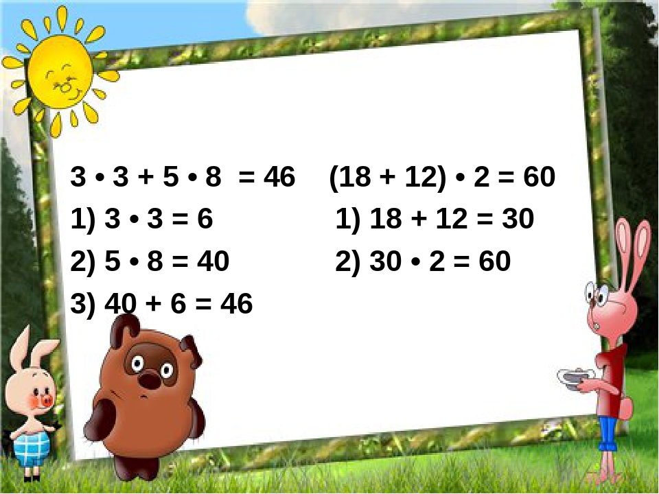 3 • 3 + 5 • 8 = 46 (18 + 12) • 2 = 60 1) 3 • 3 = 6 1) 18 + 12 = 30 2) 5 • 8 =...
