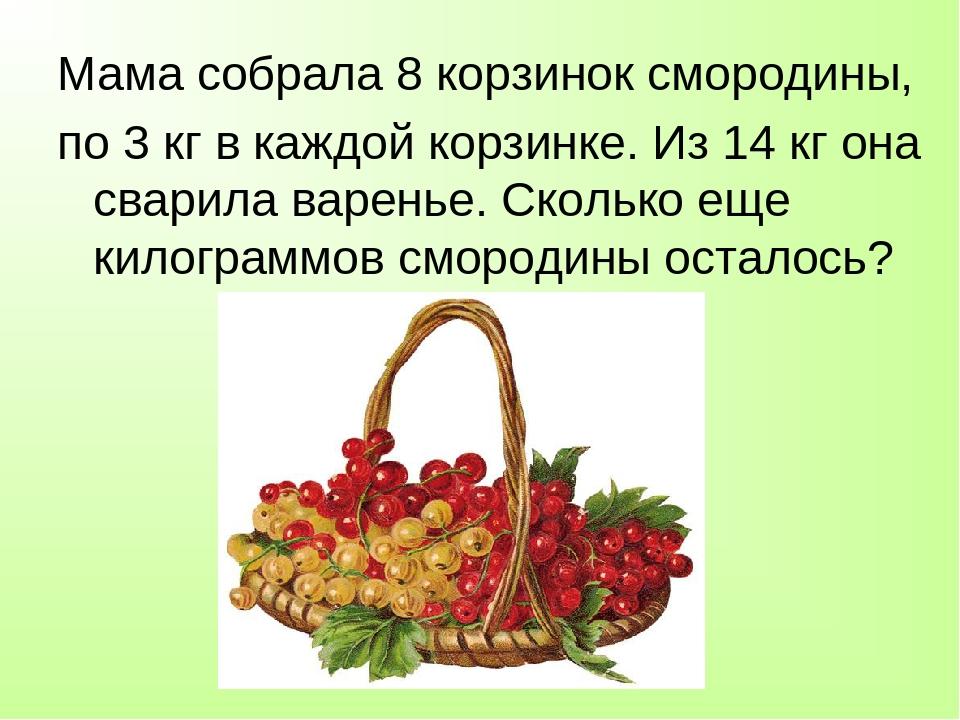 Мама собрала 8 корзинок смородины, по 3 кг в каждой корзинке. Из 14 кг она св...