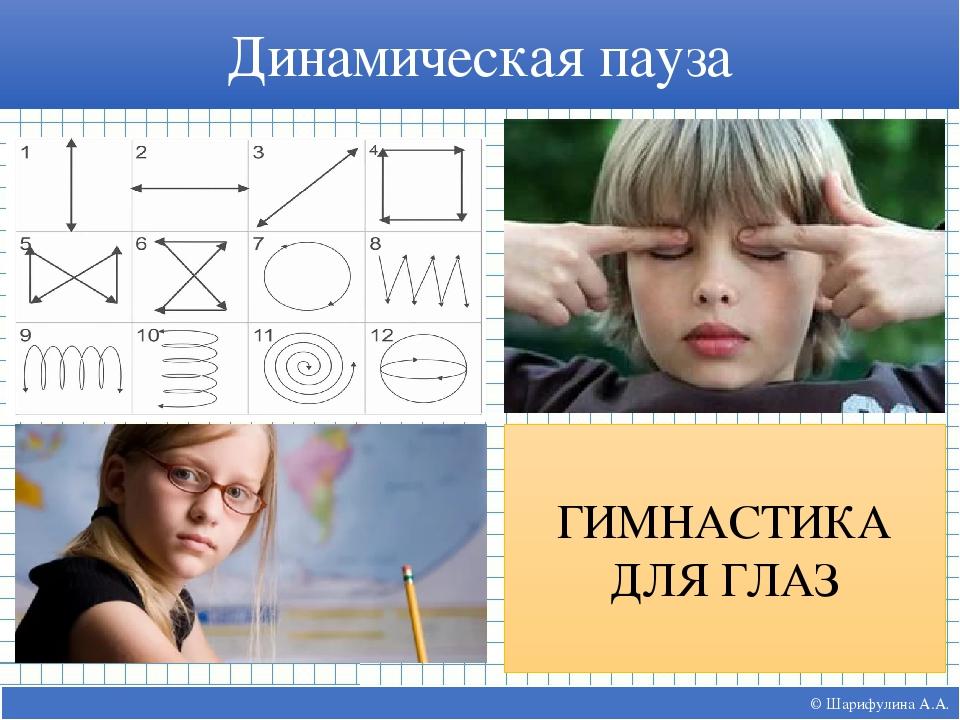 © Шарифулина А.А. Динамическая пауза ГИМНАСТИКА ДЛЯ ГЛАЗ