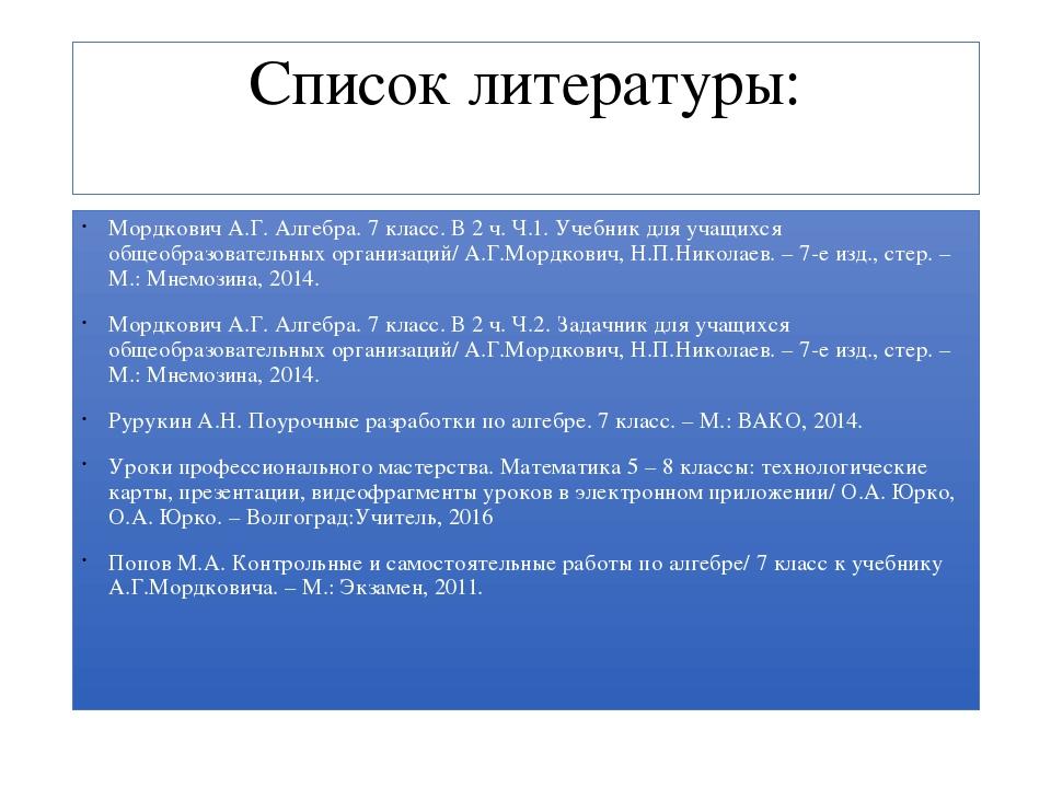 Список литературы: Мордкович А.Г. Алгебра. 7 класс. В 2 ч. Ч.1. Учебник для у...