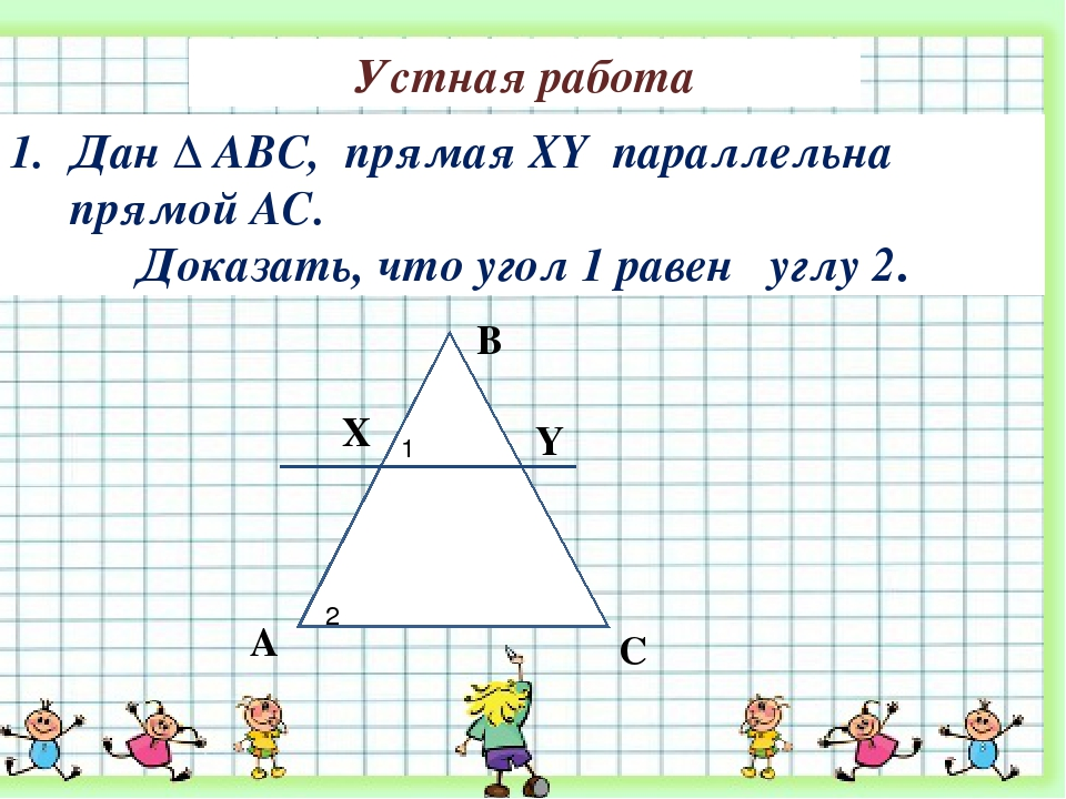Дан ∆ АВС, прямая XY параллельна прямой AC. Доказать, что угол 1 равен углу 2...