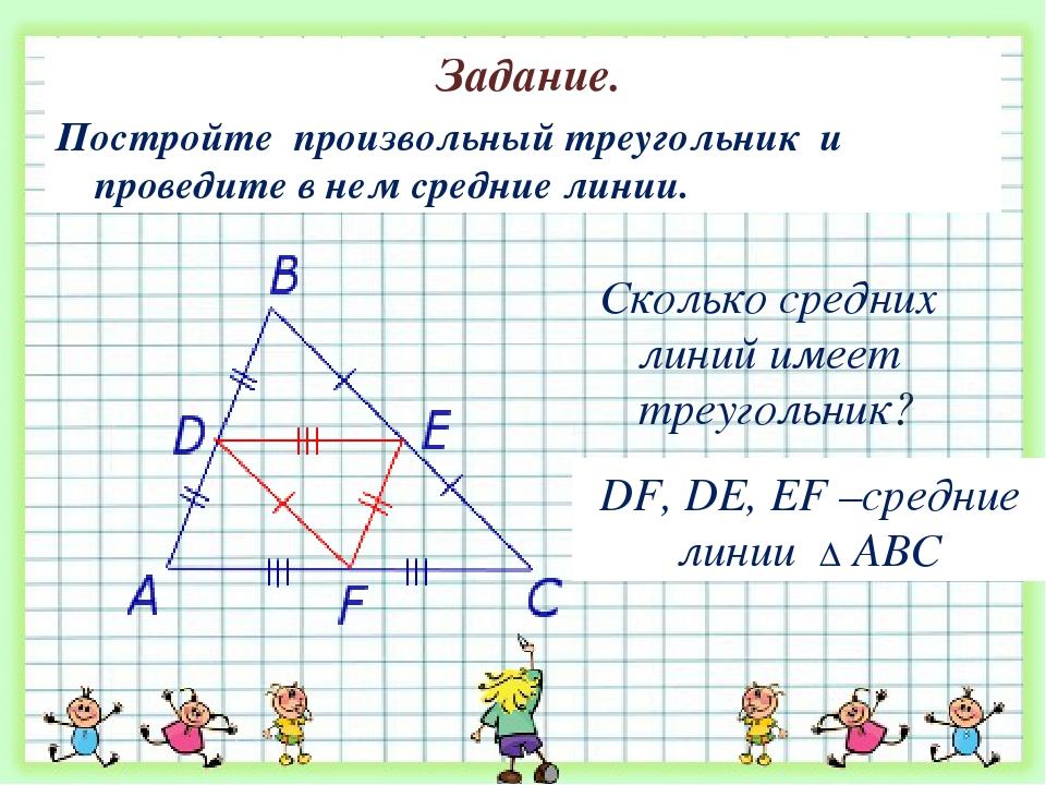 Сколько средних линий имеет треугольник? Задание. Постройте произвольный треу...