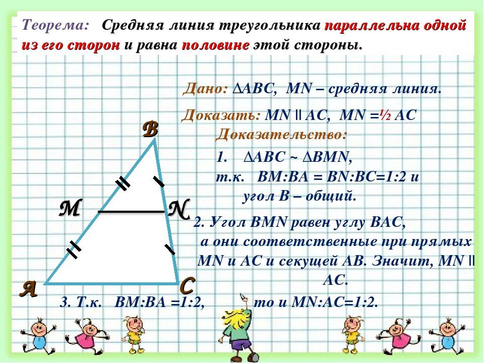 Теорема: Средняя линия треугольника параллельна одной из его сторон и равна п...