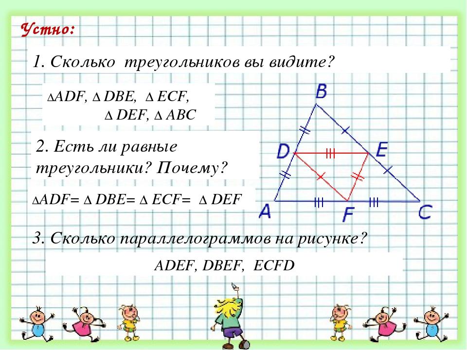 1. Сколько треугольников вы видите? 2. Есть ли равные треугольники? Почему? У...