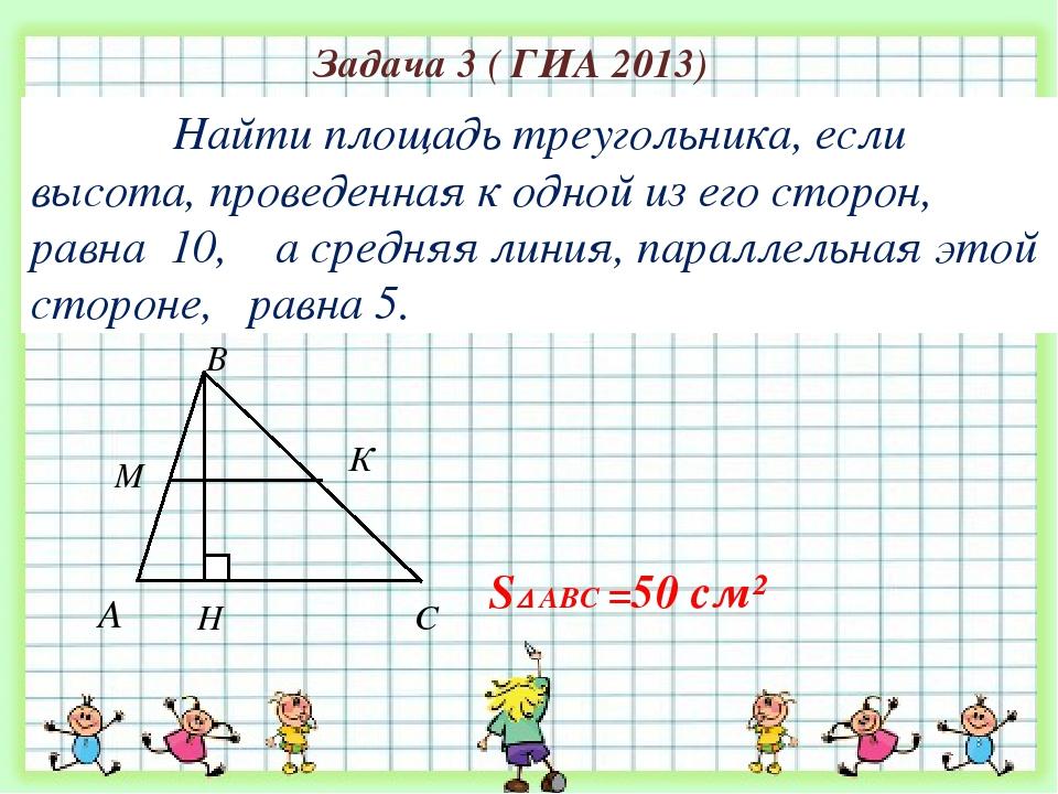 Найти площадь треугольника, если высота, проведенная к одной из его сторон, р...