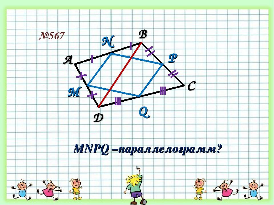 №567 А В С D М N P Q MNPQ –параллелограмм?