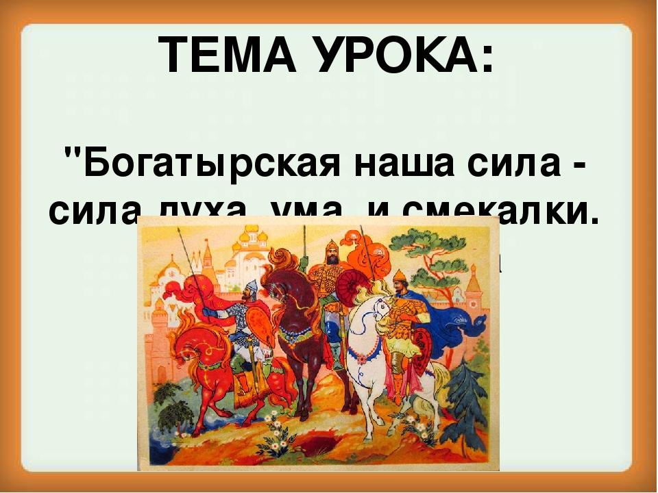 """""""Богатырская наша сила - сила духа, ума и смекалки. Решение задач на движение..."""
