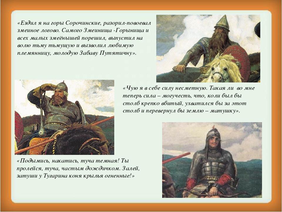 «Ездил я на горы Сорочинские, разорил-повоевал змеиное логово. Самого Змеинищ...