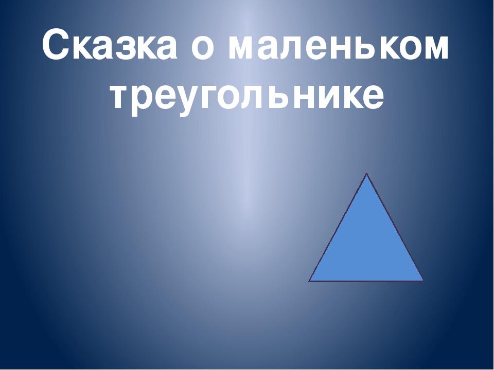 Сказка о маленьком треугольнике