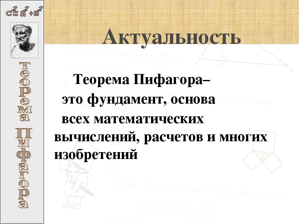 Теорема Пифагора– это фундамент, основа всех математических вычислений, расче...