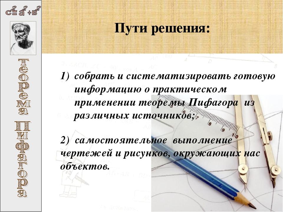 Пути решения: собрать и систематизировать готовую информацию о практическом п...