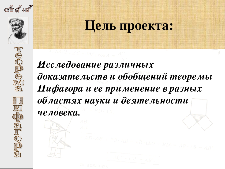 Цель проекта: Исследование различных доказательств и обобщений теоремы Пифаго...