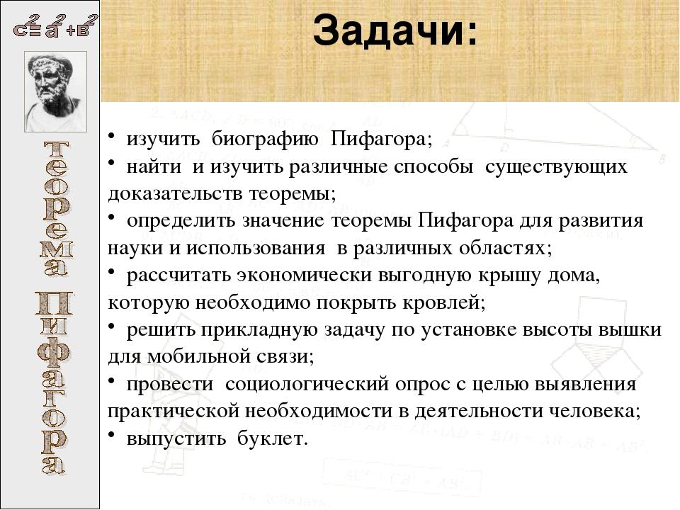 Задачи: изучить биографию Пифагора; найти и изучить различные способы существ...