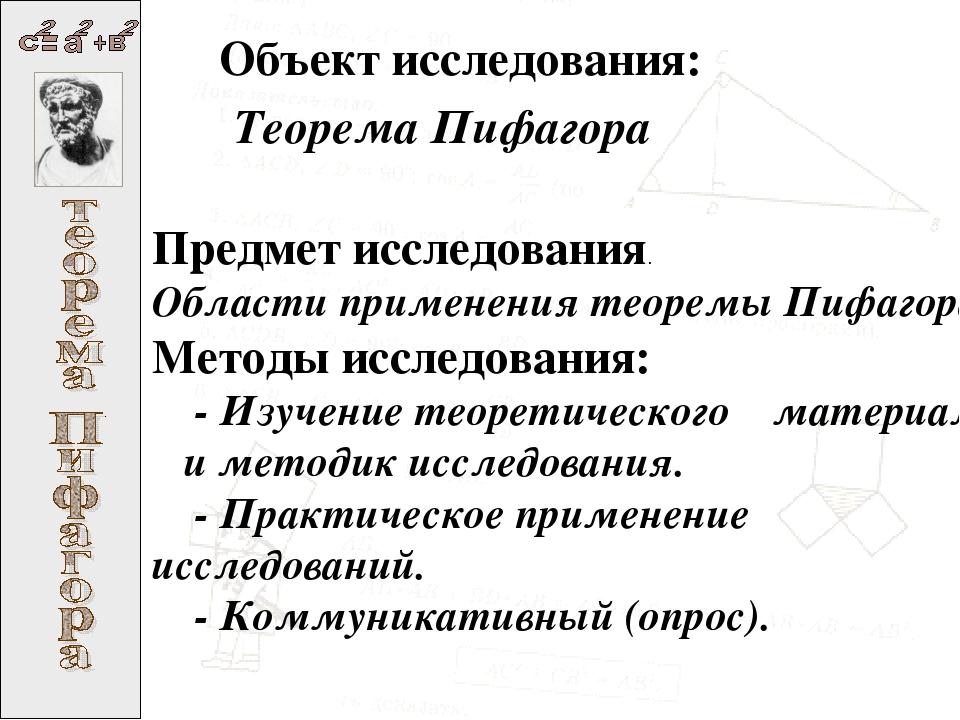 Объект исследования: Предмет исследования. Области применения теоремы Пифагор...