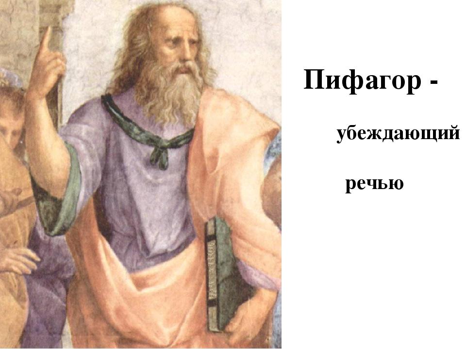 Пифагор - убеждающий речью