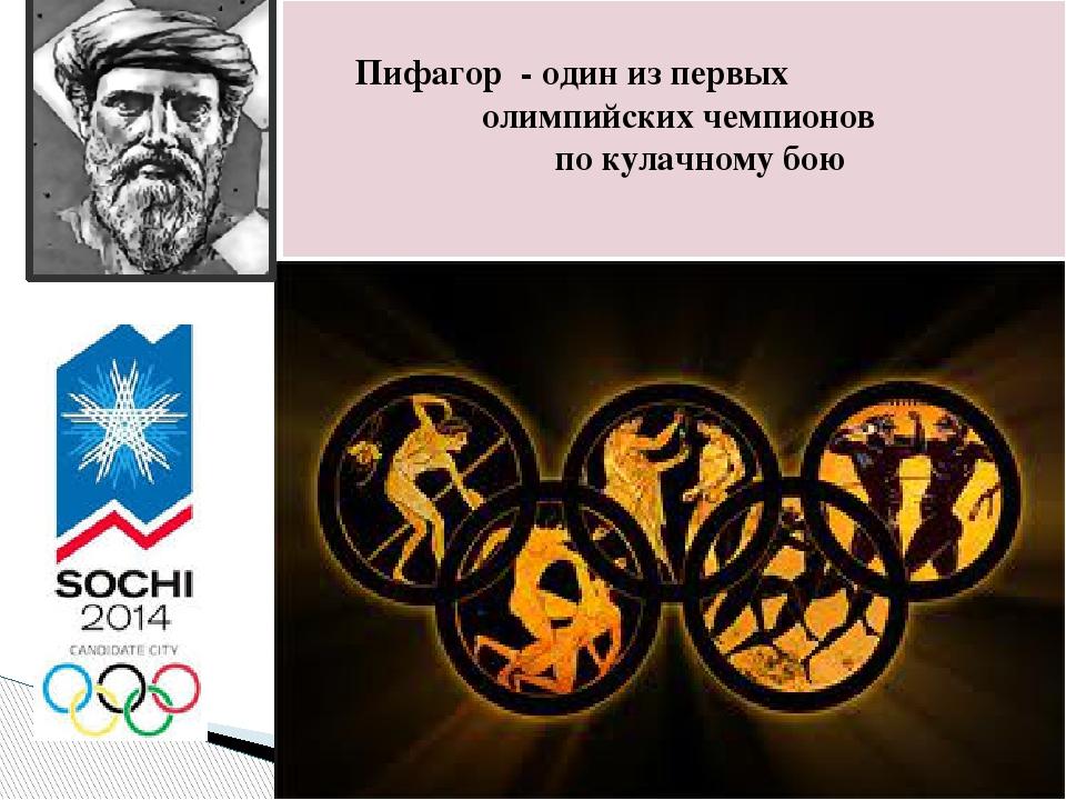 Пифагор - один из первых олимпийских чемпионов по кулачному бою