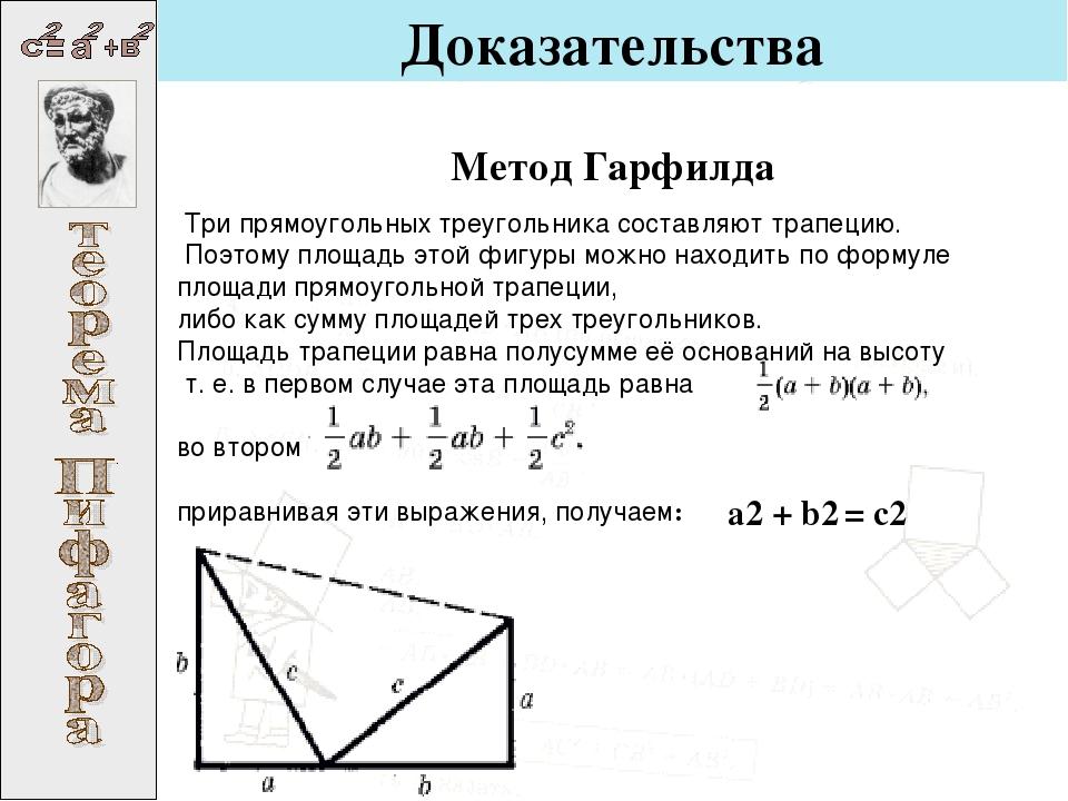 Доказательства Метод Гарфилда Три прямоугольных треугольника составляют трапе...
