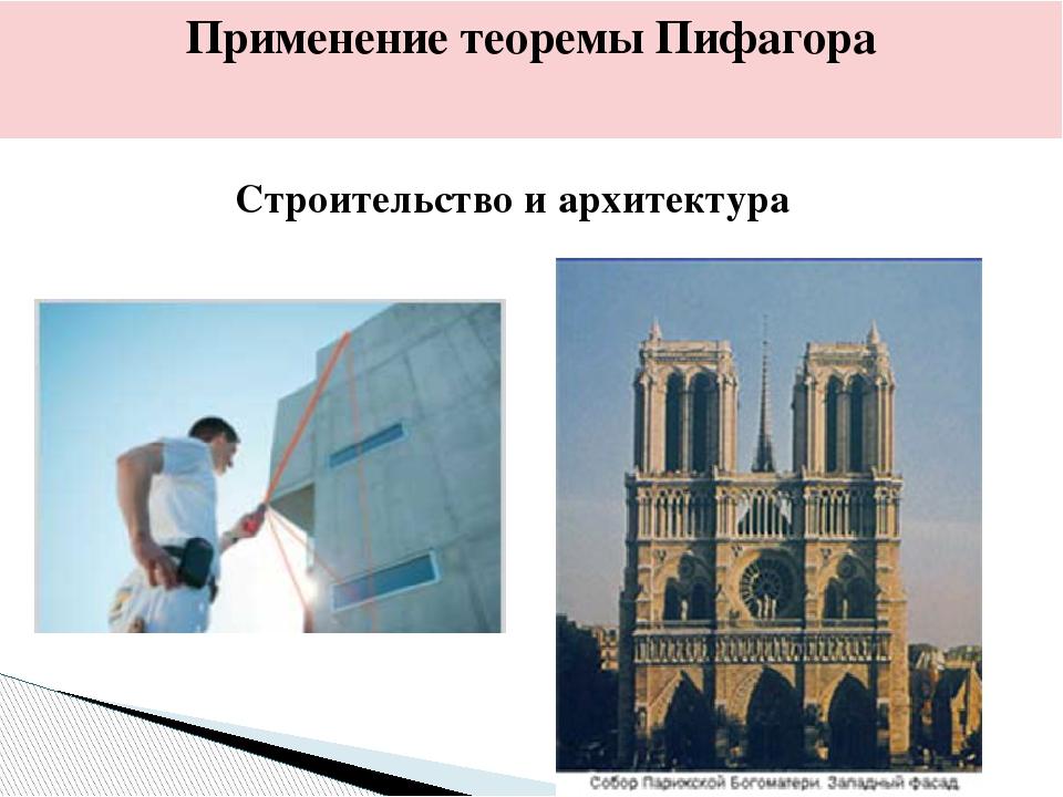 Применение теоремы Пифагора Строительство и архитектура