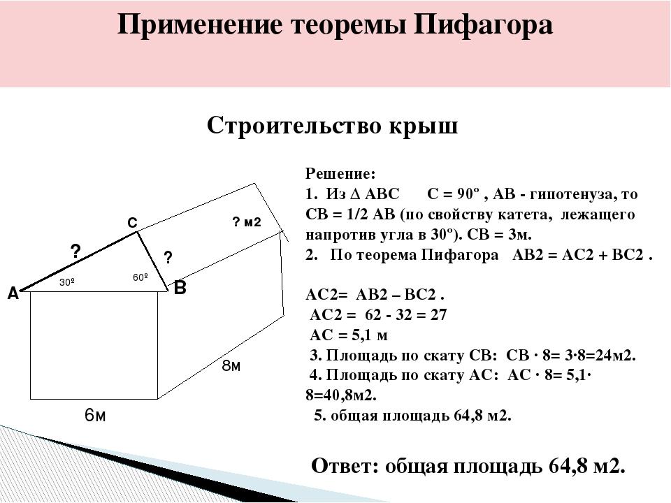 Решение: 1. Из Δ АВС ∟С = 90º , АВ - гипотенуза, то СВ = 1/2 АВ (по свойству...