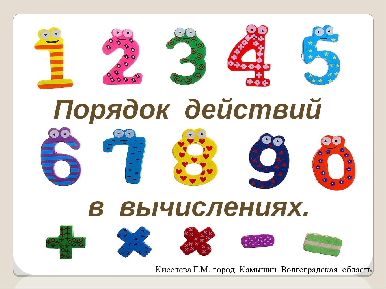 Порядок действий в вычислениях. Киселева Г.М. город Камышин Волгоградская обл...