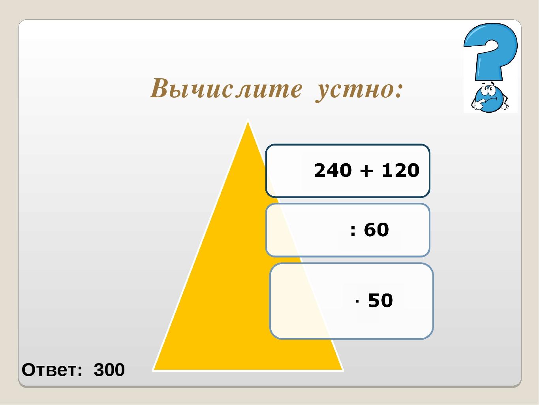 Вычислите устно: Ответ: 300