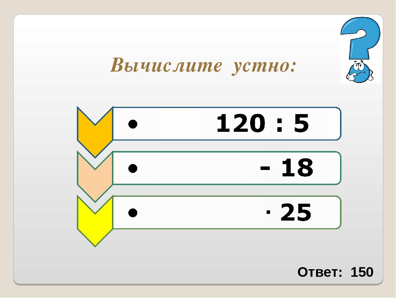 Вычислите устно: Ответ: 150